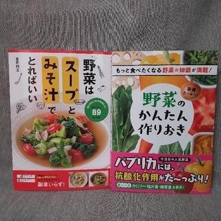 野菜はスープとみそ汁でとればいい / 野菜のかんたん作りおき 栄養たっぷり!(料理/グルメ)