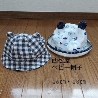 ニシマツヤ(西松屋)の西松屋 夏 ベビー帽子 46㎝・48㎝ セット(帽子)