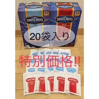 コストコ(コストコ)の【特別価格!!】スイスミスココア マシュマロ入り15袋+ミルクチョコレート5袋(その他)