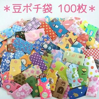 豆ポチ袋 100枚 *おまかせセット*