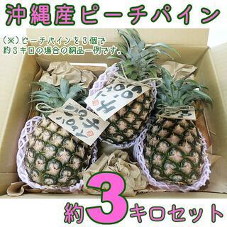 【送料込】沖縄県八重山産ピーチパイン約3キロ|桃のような香りと甘さがGOOD!(フルーツ)