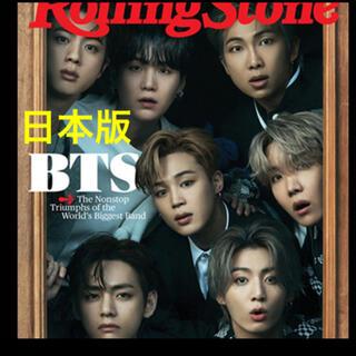 Rolling Stone Japan vol.15 2021年 8月号 (音楽/芸能)