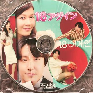 韓国ドラマ 18アゲイン(韓国/アジア映画)