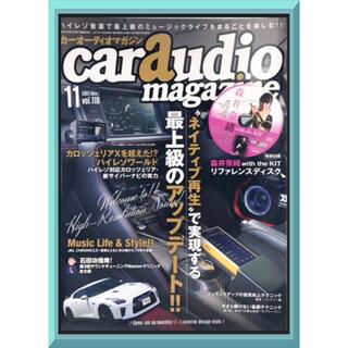 car audio magazine 2017年11月号[雑誌](車/バイク)