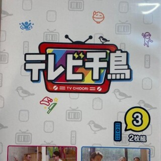 (新品)テレビ千鳥 vol.3 [DVD](お笑い/バラエティ)