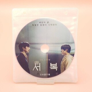 大人気💖最新作💖서복 ソボク 日本語字幕 DVD1枚(韓国/アジア映画)