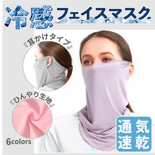 冷感マスク ネックゲーター パープル(ネックウォーマー)