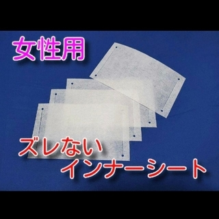 No.48 快適ズレない女性用インナーシート 60枚(日用品/生活雑貨)