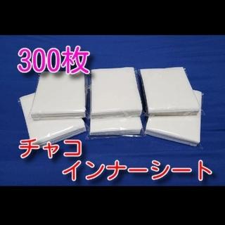 No.606  チャコインナーシート300枚(日用品/生活雑貨)