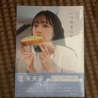 乃木坂46 - いつのまにか 乃木坂46卒業記念堀未央奈1stフォトブック
