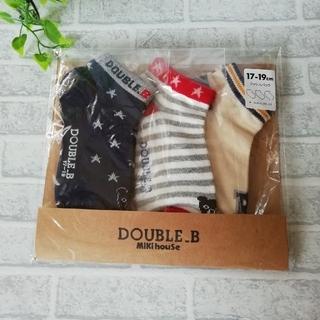 DOUBLE.B - ミキハウス ダブルB靴下 スニーカーソックス17~19㎝ 新品未使用