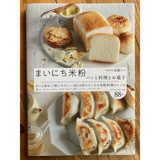 まいにち米粉 パンと料理とお菓子(料理/グルメ)