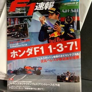 F1 (エフワン) 速報 2021年 6/24号(車/バイク)