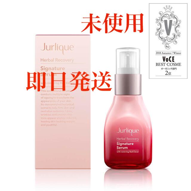 Jurlique(ジュリーク)のジュリーク ハーバルシグニチャーセラム 美容液 コスメ/美容のスキンケア/基礎化粧品(美容液)の商品写真