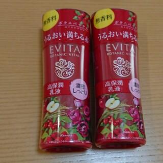 エビータ(EVITA)のエビータボタニバイタル(乳液/ミルク)