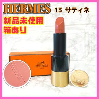 Hermes - ☆新品未使用☆ エルメス ルージュアレーヴル サティネ 13 ルージュ 口紅