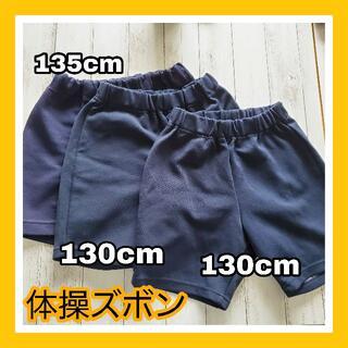 小学生 体操服 ズボン 紺 130~140cm