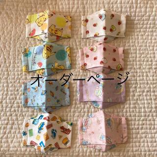 2枚 600円 大臣マスク ダブルガーゼ キッズSサイズ(外出用品)