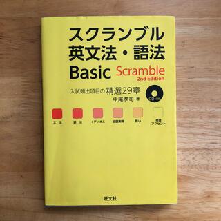オウブンシャ(旺文社)のスクランブル英文法・語法Basic 2nd Edit(語学/参考書)