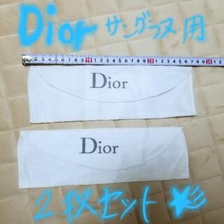 ディオール(Dior)のDiorのサングラス収納袋♡2枚セット♡(その他)