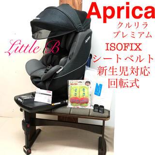 Aprica - アップリカ クルリラプレミアム ISOFIX対応 付属品あり!新生児対応回転式