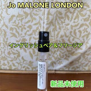 Jo Malone - ジョーマローン イングリッシュペアー フリージア 1.5ml
