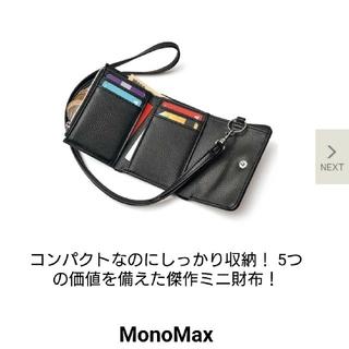 マッキントッシュフィロソフィー(MACKINTOSH PHILOSOPHY)のモノマックス 6月号 MonoMax 付録(折り財布)