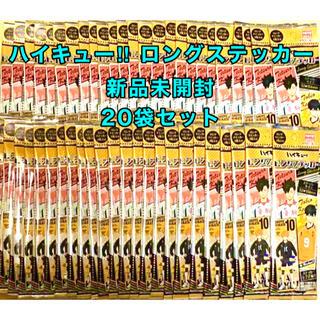 シュウエイシャ(集英社)の【新品 未開封】ハイキュー!! ロングステッカー 20パック(40枚)セット(キャラクターグッズ)