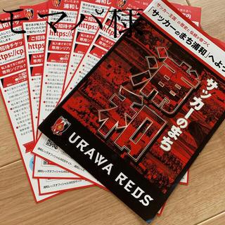 浦和レッズ2020-2021ホームゲーム招待チケット(サッカー)