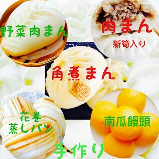 【ふわふわセット】中華まん三種花巻南瓜饅頭各2個合計10個3900➡️3850(肉)