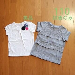 ニシマツヤ(西松屋)の美品 試着のみ 西松屋 110(Tシャツ/カットソー)