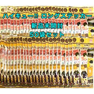 シュウエイシャ(集英社)の【新品 未開封】ハイキュー!! ロングステッカー 50パック(100枚)セット(キャラクターグッズ)