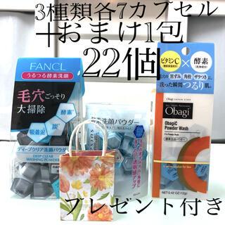 Obagi - 酵素洗顔パウダー.FANCL.スイサイ.オバジ各7カプセル他.合計22個お試し