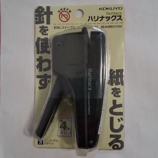 コクヨ(コクヨ)のKOKUYO ハリナックス  針なし ホッチキス 新品未使用(オフィス用品一般)