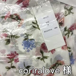 coriralove 様(その他)