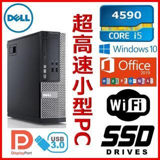 DELL - ★超高速PC★小型★Core i5-4590搭載★