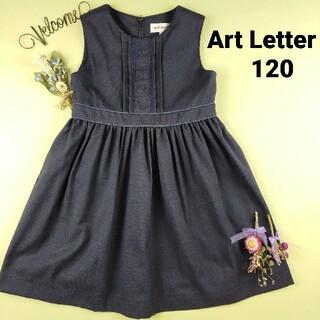 ファミリア(familiar)の【美品⋆クリーニング済】アートレター 濃紺 刺繍 ジャンパースカート 120(ドレス/フォーマル)