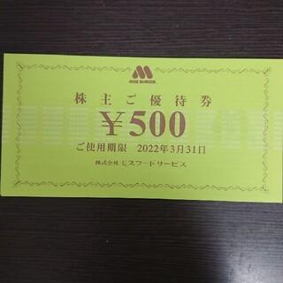 モスフード 10000円分 株主優待券 モスバーガー ミスタードーナツ(フード/ドリンク券)