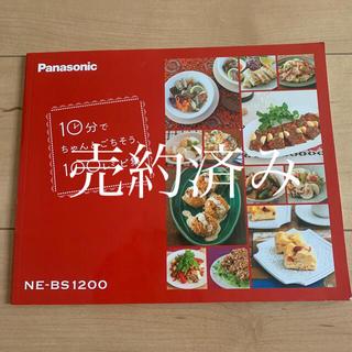 パナソニック(Panasonic)の花様専用Panasonic NE-BS1200のレシピ本(電子レンジ)
