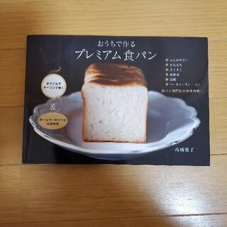 おうちで作るプレミアム食パン(料理/グルメ)