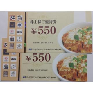 アークランドサービス 株主優待券 1100円分 2021年9月期限 -b(レストラン/食事券)