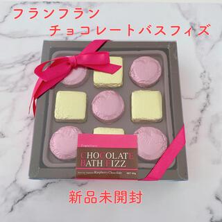 フランフラン(Francfranc)のフランフラン♡チョコレートバスフィズセット(日用品/生活雑貨)