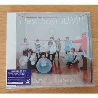 ヘイセイジャンプ(Hey! Say! JUMP)のHey!Say!JUMP  COSMIC☆HUMAN(初回限定盤1)(ポップス/ロック(邦楽))