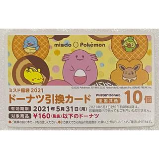 ポケモン(ポケモン)のミスド福袋 2021 ドーナツ引換カード 10個 ミスタードーナツ 引き換え券(フード/ドリンク券)
