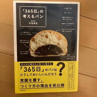 「365日」の考えるパン(料理/グルメ)