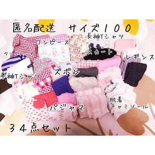 SunnyLandscape - 匿名配送  女の子  夏服  まとめ売り 100サイズ