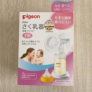 Pigeon - ピジョン搾乳器(手動)