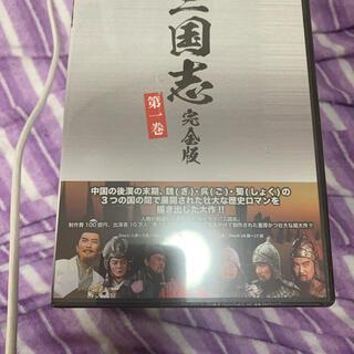 三国志 完全版(韓国/アジア映画)