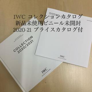 インターナショナルウォッチカンパニー(IWC)の[新品未使用ビニール未開封]IWCコレクションカタログ プライス付2020-21(腕時計(アナログ))