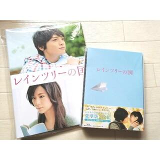 キスマイフットツー(Kis-My-Ft2)のレインツリーの国 豪華版(初回限定生産) Blu-ray(日本映画)